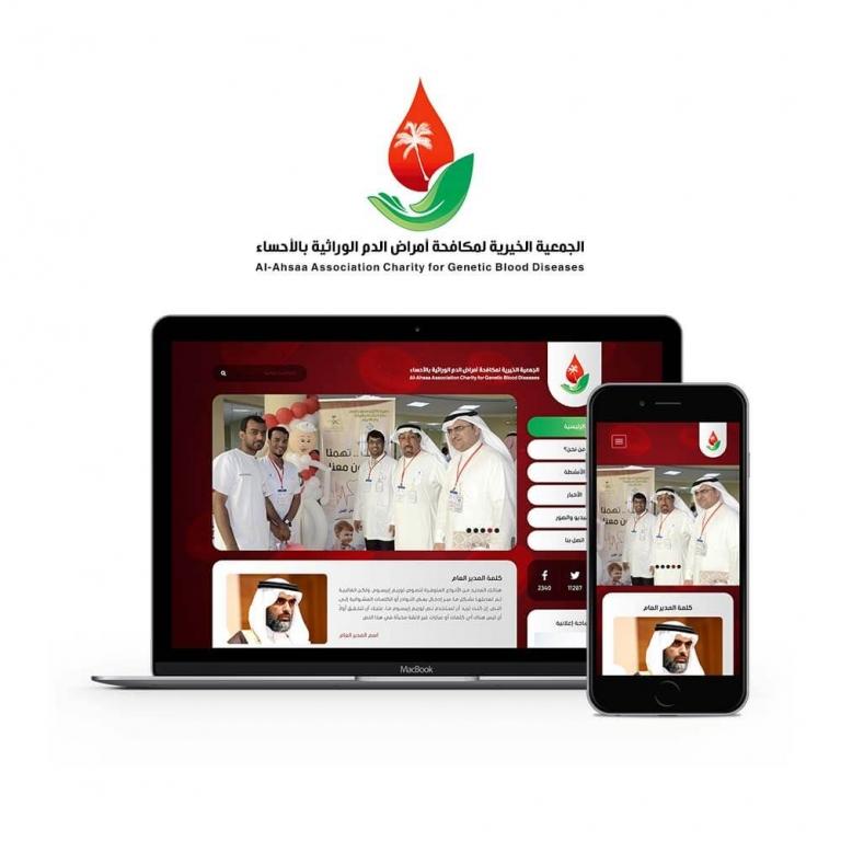 الجمعية الخيرية لمكافحة أمراض الدم الوراثية بالأحساء