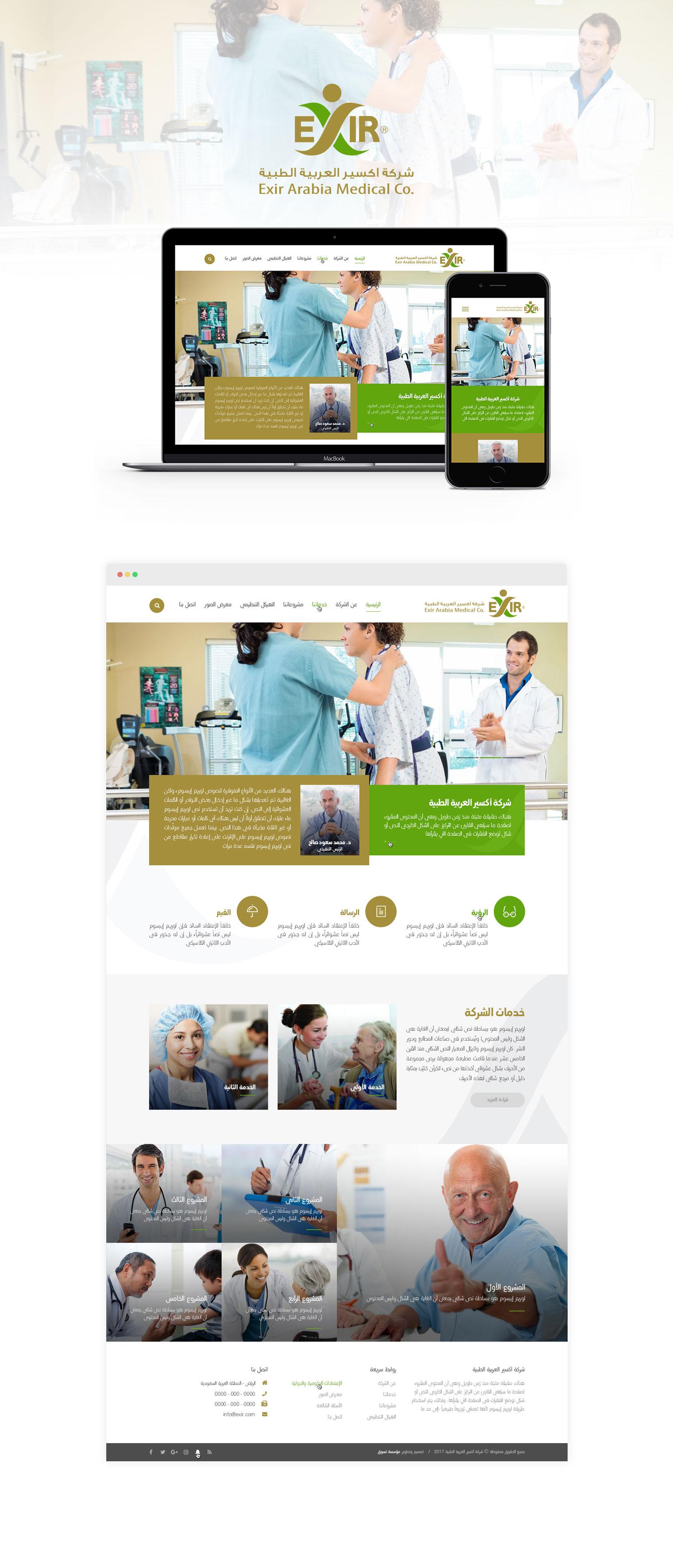 شركة أكسير العربية الطبية