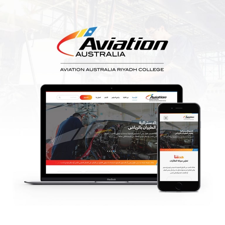 الكلية التقنية العالمية لعلوم الطيران بالرياض