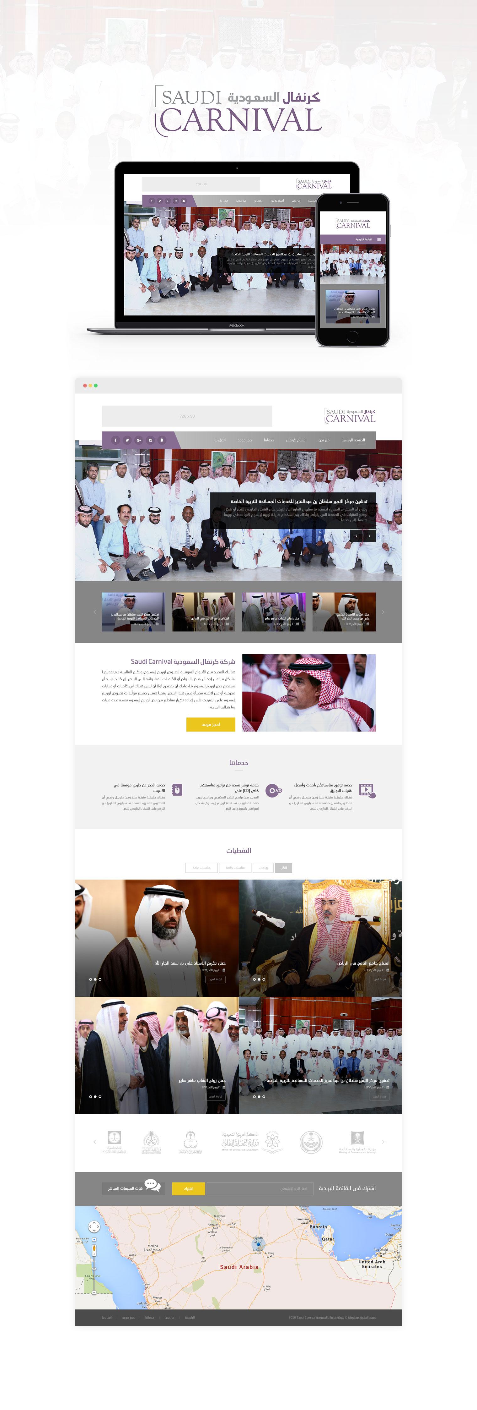 شركة كرنفال السعودية