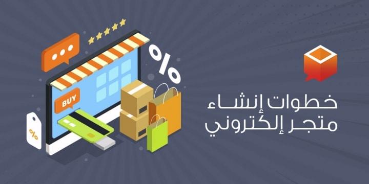 خطوات إنشاء متجر إلكترونى من البداية للنهاية