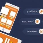 شركات-تصميم-تطبيقات-الهواتف-الذكية-فى-الرياض