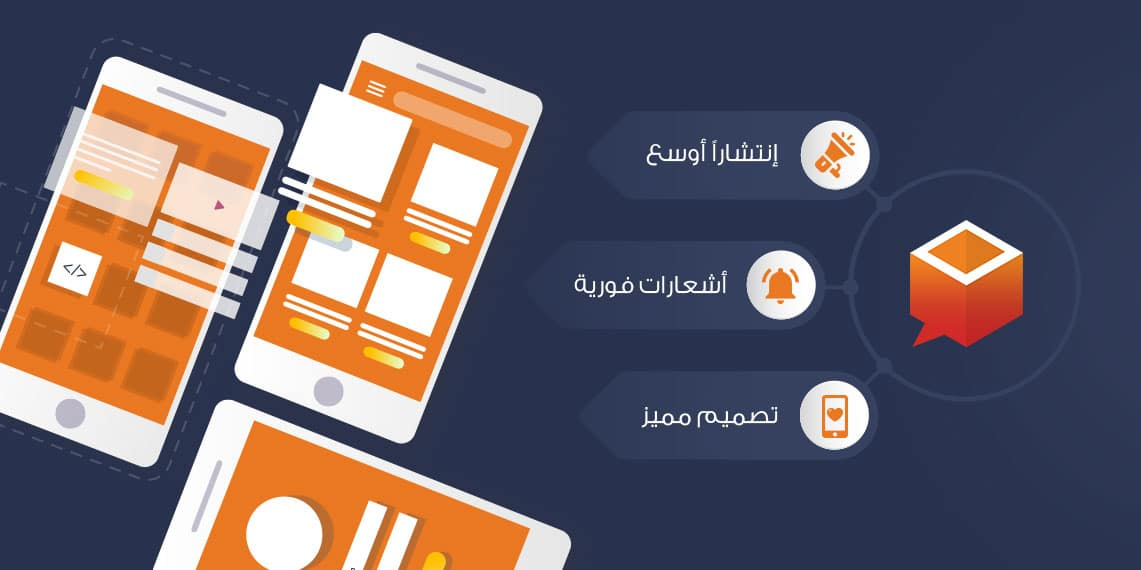 افضل شركة تصميم تطبيقات فى السعودية 2019