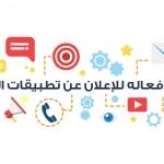 شركات -تصميم -تطبيقات -فى- الرياض