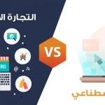 تصميم -متاجر-فى -الرياض