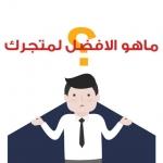 افضل- شركات- تسويق -الكتروني -في -الرياض