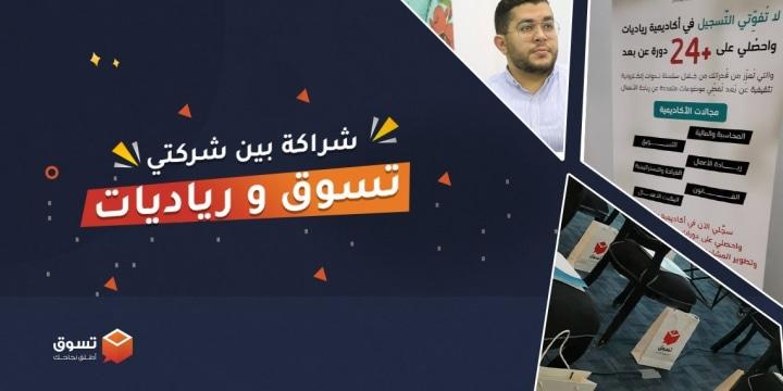 شراكة تسوق مع شركة رياديات لتمكين المرأة السعودية